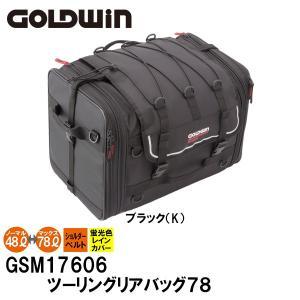 GW ゴールドウィン GSM17606 ツーリングリアバッグ78 容量約48〜78L|garager30
