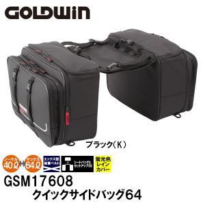 GW ゴールドウィン GSM17608 容量20〜32L×2  クイックサイドバッグ64 garager30