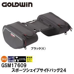 GW ゴールドウィン GSM17609 容量約12L×2 スポーツシェイプサイドバッグ24  バイク用|garager30