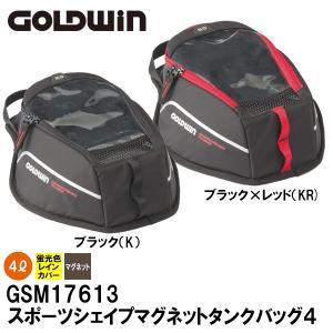 GW ゴールドウィン GSM17613 容量4L スポーツシェイプマグネットタンクバッグ4  バイク用|garager30