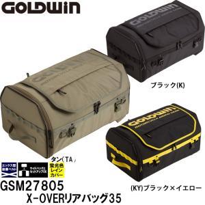 GW ゴールドウィン X-OVERリアバッグ35 容量35L GSM27805 Xオーバー|garager30