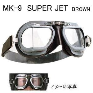 ハルシオン MK9 SUPER JET  スーパージェット ブラウン/シルバー イギリス製ゴーグル MK-9|garager30