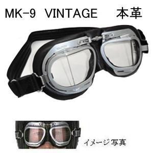 ハルシオン MK9 VINTAGE ビンテージ(シルバーフレーム&ブラックレザー) 本革 HALCYON イギリス製ゴーグル MK-9|garager30