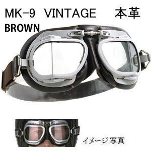 ハルシオン MK9 VINTAGE ビンテージ(シルバーフレーム&ブラウンレザー) 本革 HALCYON イギリス製ゴーグル MK-9|garager30