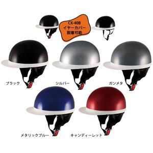 TNK CX-40B ハーフヘルメット CX40B ビッグサイズ|garager30