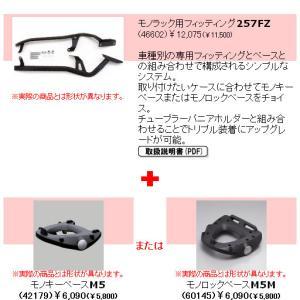 GIVI ジビ トップケース装着用フィッティング ホンダ VFR800('98-'01)用 95933+90140|garager30