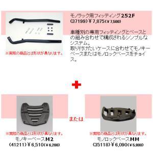 GIVI ジビ トップケース装着用フィッティング ホンダ CBR600F('99〜'09)用 モノケース用 ( 94016+90174 )|garager30