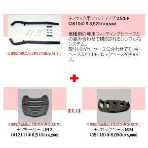 GIVI ジビ トップケース装着用フィッティング ホンダ VTR1000F('97-'04)用 モノロック用 ( 94010+90174 )|garager30