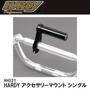 HARDY HH021 アクセサリーマウント シングル クランプホルダー マルチマウントバー ドリンクホルダーやスマホホルダー等を取付可能 ハーディー|garager30