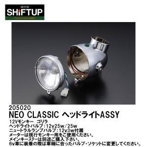 シフトアップ NEO CLASSICヘッドライトASSY メッキ 205020|garager30