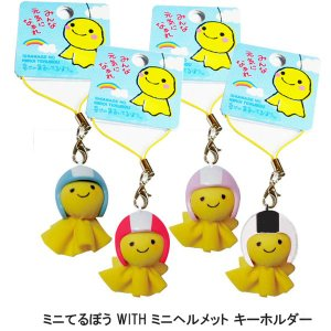ヒートグループ 幸せの黄色いミニてるぼう WITH ミニヘルメットキーホルダー てるぼー|garager30