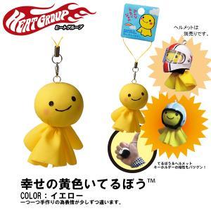 HEAT GROUP ヒートグループ 幸せの黄色いてるぼう キーホルダー|garager30
