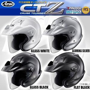 ARAI アライ CT-Z オープンフェイスヘルメット CTZ|garager30