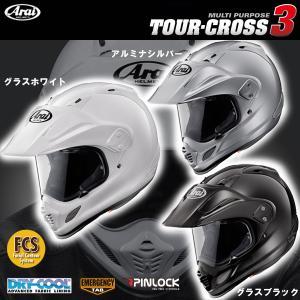 ARAI アライ TOUR CROSS3 ツアークロス3 オフロードヘルメット|garager30