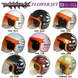 ダムトラックス FLOWER JET フラワージェット レディースジェットヘルメット|garager30
