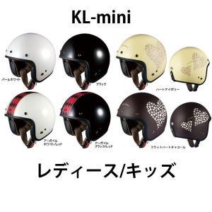 OGK KL-MINI  KLミニ ジェットヘルメット KL-mini|garager30