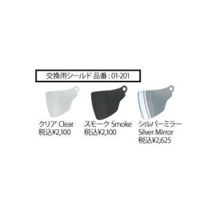 KOMINE コミネ HK-165 エーラ用 交換用シールド 01-201 クリア スモーク|garager30