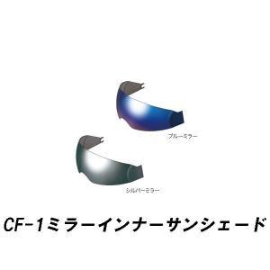 OGK KAMUI/2専用 CF-1ミラーインナーサンシェード カムイ カムイ2  ●カラー:シルバ...