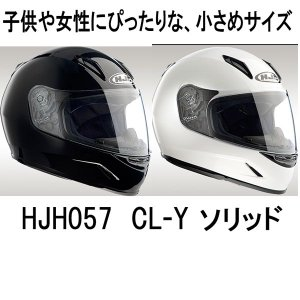 HJC HJH057 CL-Y ソリッド ジュニア&レディス フルフェイスヘルメット HJH057|garager30