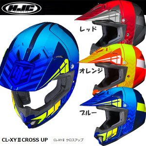 HJC SOLID CL-XYIICROSS UP CLXY2 クロスアップ 子供用オフロードヘルメット キッズ HJH099|garager30