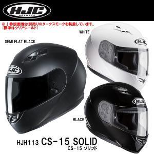 HJC HJH113 CS-15 SOLID ソリッド ホワイト ブラック セミフラットブラック (マットカラー) フルフェイスヘルメット|garager30