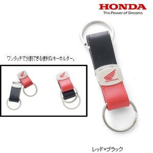 HONDA ホンダ W-96 ツインキーホルダー W96 ワンタッチで分割できる|garager30