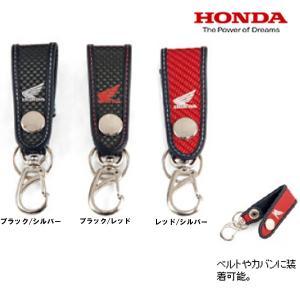 HONDA ホンダ T-95 ソフトカーボン・ループキーホルダー T95|garager30