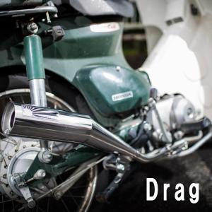HOTLAP ホットラップ スーパーカブ50cc用 ドラッグマフラー CUB-DG|garager30