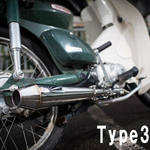 HOTLAP ホットラップ スーパーカブ50cc用 ダウンマフラー タイプ3 CUB-3|garager30