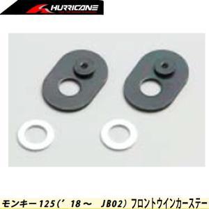 ハリケーン モンキー125/ABS(18- JB02)用フロントウインカーステー|garager30