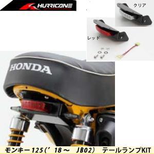 ハリケーン モンキー125 テールランプキット HONDA MONKEY125 ('18 JB02)専用 HA5820C HA5820R|garager30