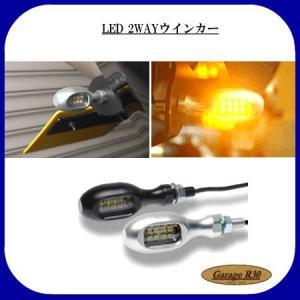 OBERON  LED 2WAYウインカー  IND-0008-K/IND-0008-S オベロン|garager30