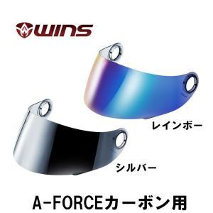WINS ウインズ A-FORCEカーボン用 ミラーシールド シルバー/レインボー UVカットシールド Aフォース|garager30