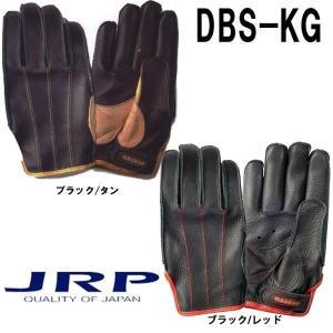 JRPグローブ DBS-KG 牛革&鹿革 ショート 3シーズングローブ 日本製 本革 レザーグローブ