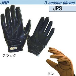 JRPグローブ JPS 耐水加工牛革 3シーズングローブ 日本製 本革 レザーグローブ