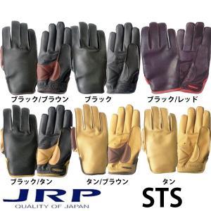 JRPグローブ STS 3シーズングローブ  日本製 本革 レザーグローブ