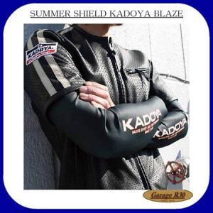 カドヤ  SUMMER SHIELD KADOYA BLAZE  サマーシールド アームカバー|garager30