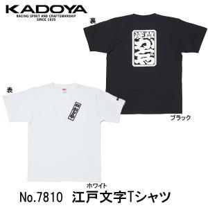 カドヤ 江戸文字Tシャツ KADOYA ORIGINAL|garager30
