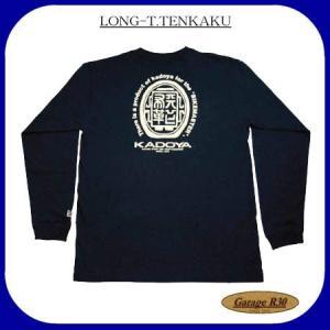 カドヤ LONG-T.TENKAKU  K'S PRODUCT  ロンT 天革|garager30