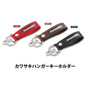 カワサキ ハンガーキーホルダー|garager30