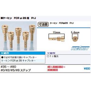 ケイヒン 純正パイロットジェット スロージェット  FCR28用 P/J ♯35〜80 京浜|garager30