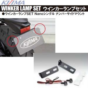 キジマ LEDウインカーランプSET Nanoシングル ナンバーサイドマウント|garager30