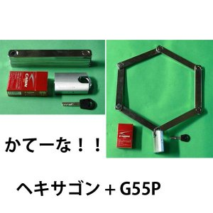 衣川製鎖工業 かてーな !!ヘキサゴン+MUL-T-LOCK G55P 盗難防止ロック garager30