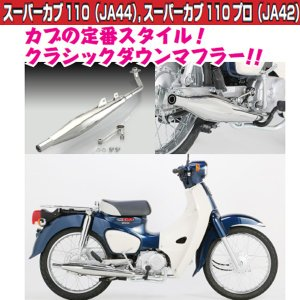 NEW キタコ スーパーカブ110(JA44), スーパーカブ110 プロ(JA42)用 クラシックダウンマフラー 544-1439440|garager30