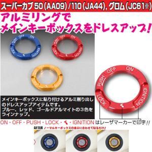 キタコ アルミキーボックスカバー タイプ2 スーパーカブ50(AA09)/110(JA44), グロム(JC61※)ドレスアップパーツ  キーカバー|garager30