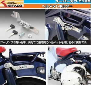 キタコ スーパーカブ C125(JA48 全車種)用 ヘルメットホルダー ホンダ ■適合車種: スー...