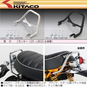 キタコ KITACO グラブバー シルバー モンキー125 (2BJ-JB02) タンデムグリップ タンデムバー|garager30