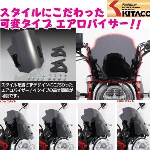 キタコ モンキー125 (2BJ-JB02) エアロバイザー 670-1300100 (JB02 全車種)|garager30
