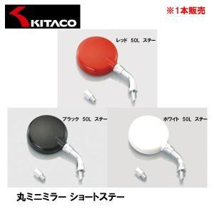 キタコ ショート丸ミニミラー 50L  ショートステータイプ Z2 タイプ garager30