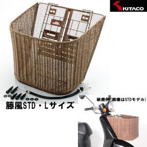 キタコ フロントバスケット(籐風/Lサイズ) スタンダード STD 前カゴ 籐かご風 原付スクーター用|garager30